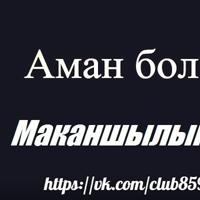 Фотография профиля Улана Кайратова ВКонтакте