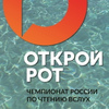 ОТКРОЙ РОТ. Архангельск 2015