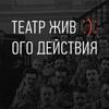 Театр Живого Действия. Москва