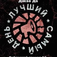 ЛУЧШИЙ САМЫЙ ДЕНЬ|МОСКВА|23.02.21|ДЖАО ДА