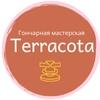 Гончарная мастерская Terracota | СПб