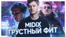 MIDIX - ГРУСТНЫЙ ФИТ (feat. Exile, Slidan Evelone)