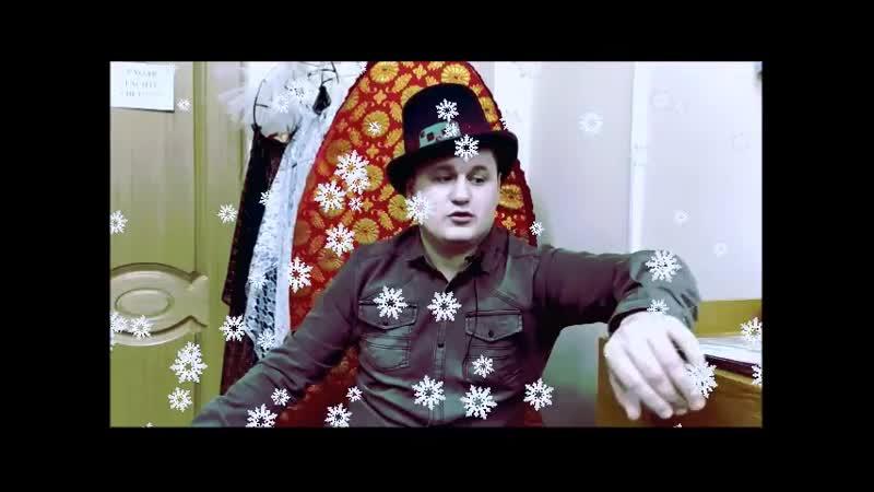 актёр Сергей Малышев Сказка Снежная Королева и счастья полные штаны 2020год совсем немного