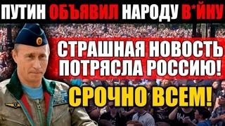 ЭКСТРЕННОЕ ВКЛЮЧЕНИЕ!!! () РОКОВАЯ НОВОСТЬ ДЛЯ РОССИИ! ПУТИН В0.ЮЕТ ПРОТИВ СВОЕГО НАРОДА!