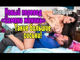 Alison Tyler В красивом белье  [Трах, all sex, porn, big tits, Milf, инцест, порно blowjob brazzers секс анальное]