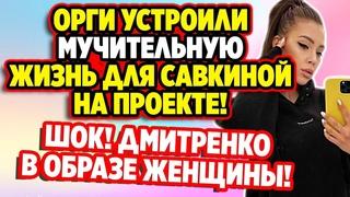 Орги устроили мучительную жизнь для Савкиной на проекте! Дом 2 свежие новости .