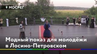 Модный показ для молодёжи устроила модельер Жанн Николь в Лосино-Петровском