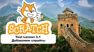 #Scratch 3 Test Lesson 3.1 Добавляем спрайты
