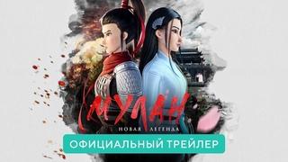 Мулан. Новая легенда | Официальный трейлер | В кино с 5 августа 2021