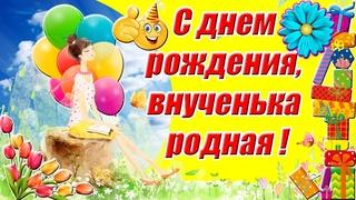 С днем рождения, внученька родная ❤ Трогательное поздравление с днем рождения внучке от бабушки ✿✿✿