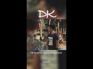 DK (Пошлые лохи) - не нужно представлений