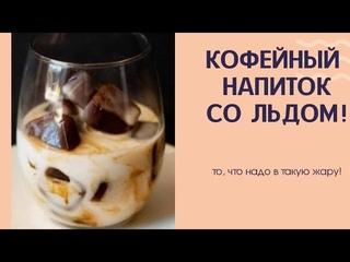 Кофейный напиток со льдом и молоком. Готовится очень просто и ОХЛАЖДАЕТ ДАЖЕ САМЫХ ГОРЯЧИХ!
