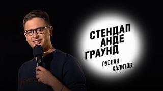 Стендап. Руслан Халитов - глупости армии, конфликт на дороге, ночь с геем