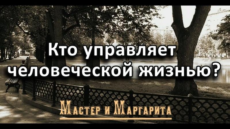 Мастер и Маргарита РАЗГОВОР НА ПАТРИАРШИХ КТО УПРАВЛЯЕТ ЧЕЛОВЕЧЕСКОЙ ЖИЗНЬЮ