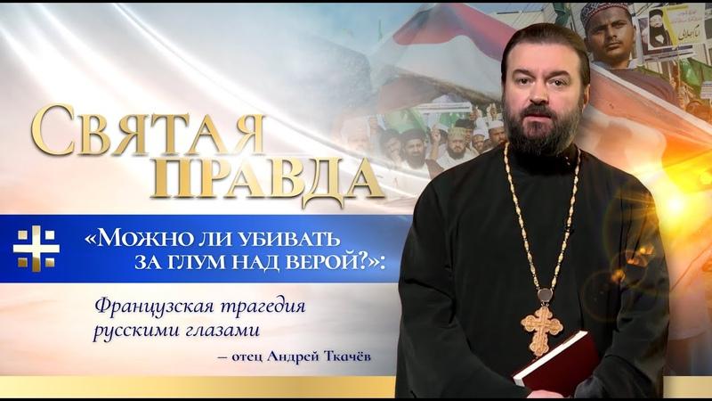Можно ли убивать за глум над верой Французская трагедия русскими глазами отец Андрей Ткачёв