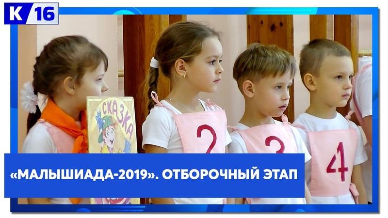 Малышиада 2019 Отборочный этап