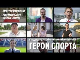 Герои спорта  Первое видео проекта #10песенчемпионов