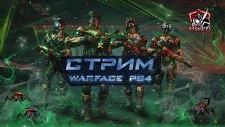 СТРИМ варфейс пс4   Warface стрим PS4  варфейс консоль  kesha PS   СТРИМ с вебкой