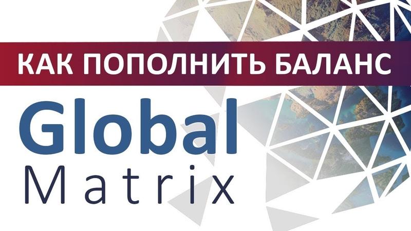 Как пополнить баланс в кабинете Global Matrix и оплатить активировать матрицы.