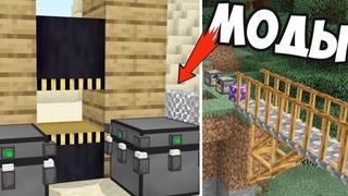 Топ 10 Модов на Minecraft PE (Bedrock)  на телефоне | Скачать