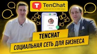 О TenChat. Интервью Семёна Теняева.