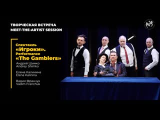 Творческая встреча с командой спектакля «Игроки», Санкт-Петербургский театр имени Андрея Миронова, режиссер — Антон Яковлев.
