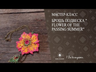 Брошь подвеска  Flower of the passing summer