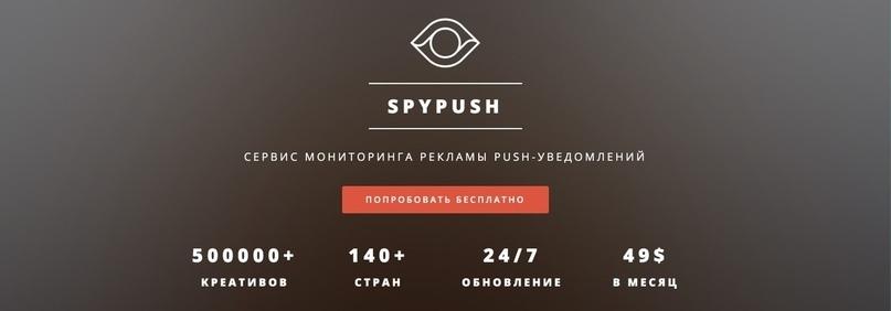 5 инструментов для отслеживания PUSH рекламы, изображение №3