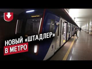 Новый поезд «штадлер» в минском метро вышел на линию с пассажирами