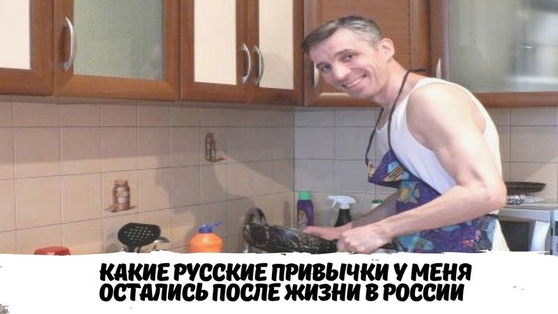 Какие русские привычки у меня остались после жизни в России рассказывает американец