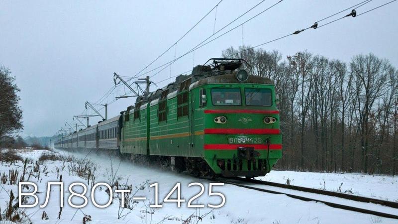 ВЛ80т 1425 № 141 Бахмут Львов