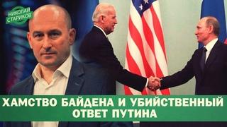 Хамство Байдена и убийственный ответ Путина (Николай Стариков)