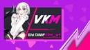 VKM 1.0 BY DIMF174 YTНАКРУТКА МУЗЫКИ ВК
