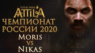 Чемпионат России 2020. Total War: ATTILA. Moris11 vs Nikas VM