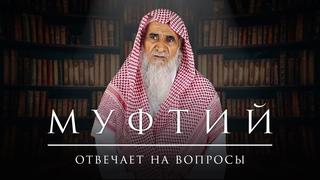 Муфтий отвечает на вопросы | Член комитета по научным исследованиям и фетвам |Мухаммад аш-Шами