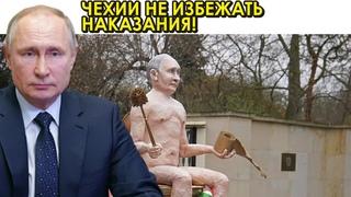 Прага ошеломлена в Чехии не ожидали такой жесткий ответ России