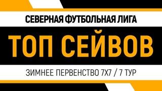 Топ Сейвов 7x7 7 тур