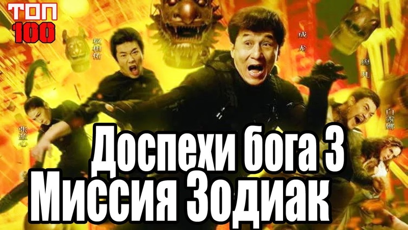 Доспехи Бога 3: Миссия Зодиак / Chinese Zodiac(2012).ТОП-100. Трейлер
