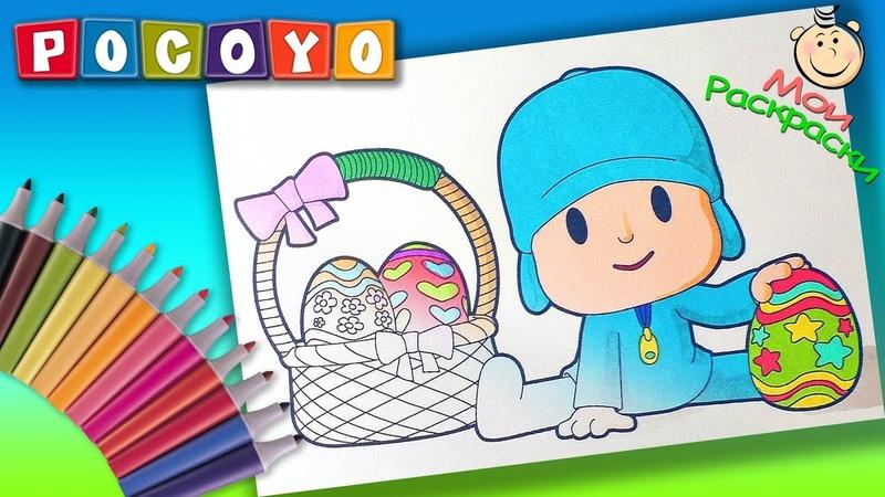 Покойо Мультфильм Раскраски для Маленьких Покойо Пасхальная Раскраска для Детей