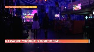 Шпионские игры: клубы и караоке заманивают ростовчан на запрещенные ночные вечеринки