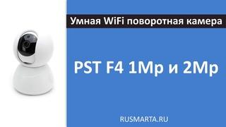 Умная беспроводная поворотная WIFI камера PST F4-1MP и 2MP