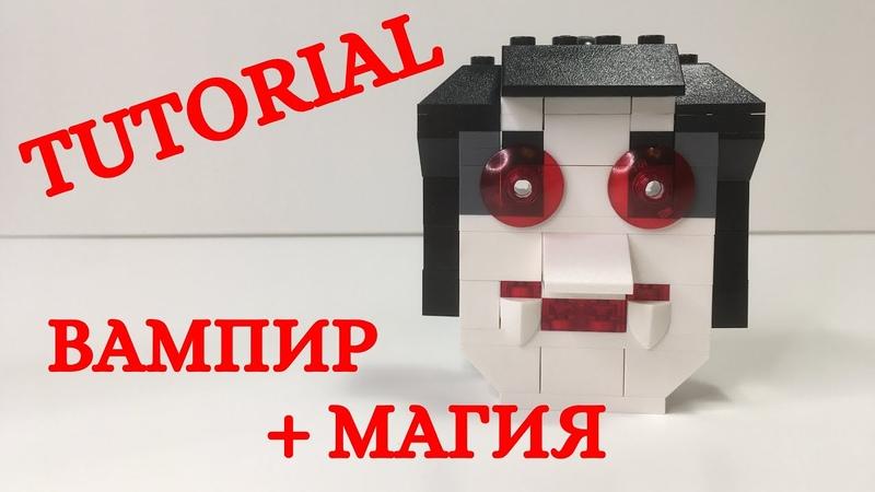 LEGO Halloween Голова Вампира Магия 🧛♂️ Tutorial