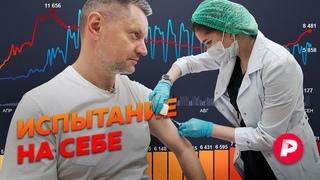 Опасна ли российская вакцина и что надо знать про «лекарства от коронавируса» / Редакция