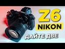 Nikon Z6 ЛУЧШАЯ беззеркальная КАМЕРА для фото и видео ? Обзор Тесты