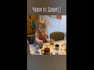 Чаши от Даши) Дарьяна,4,5 года, Гоа