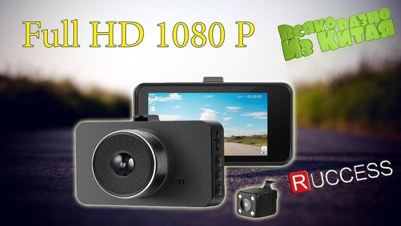 🚗 Видеорегистратор 2018. Ruccess H500 с Двумя Камерами 🚗