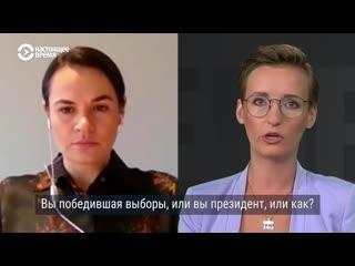 Большое интервью со Светланой Тихановской
