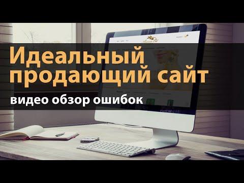 Обзор сайта - ошибки, как создать сайт и начать бизнес. Заработок в интернете - как сделать сайт