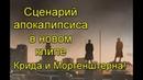 Сценарий апокалипсиса в новом клипе Егора Крида и Моргенштерна егоркрид веселаяпесня моргенштерн