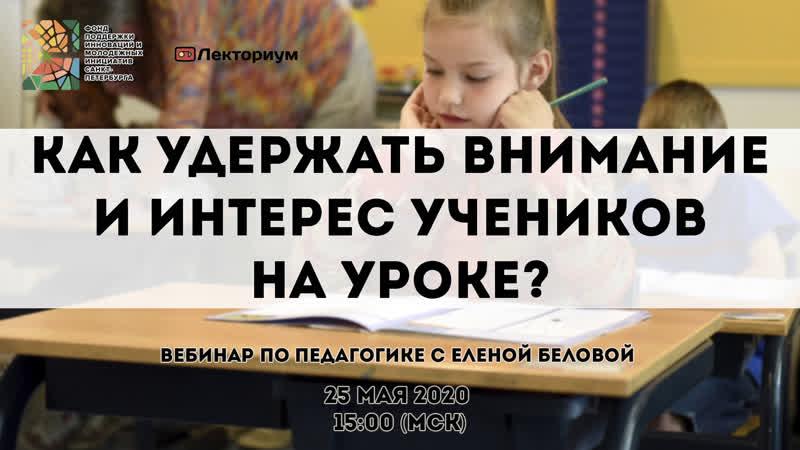 Как удержать внимание и интерес учеников на уроке? | Вебинар для учителей с Еленой Беловой